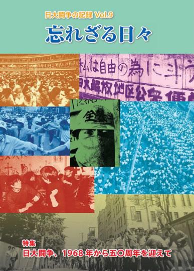 1968年全共闘だった時代